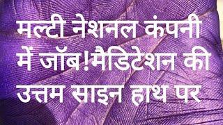 मल्टी नेशनल कंपनी में जॉब!meditation की उत्तम साइन हैं हाथ पर hast rekha gyan in hindi, palmistry