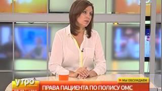 Права пациента по полису ОМС. Утро с Губернией. Gubernia TV