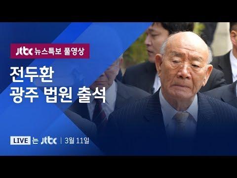 [전두환 광주법원 출석] 3월 11일 뉴스특보 풀영상