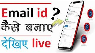 كيفية إنشاء gmail id|موبايل se البريد الإلكتروني معرف kaise banaye| إنشاء البريد الإلكتروني عن طريق الهاتف النقال|