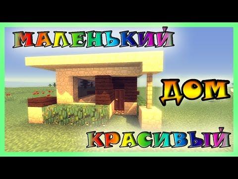 Minecraft - Постройки. Как построить красивый дом за 5 минут в майнкрафт? Как сделать красивый дом?