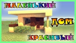 Minecraft - Постройки. Как построить красивый дом за 5 минут в майнкрафт? Как сделать красивый дом?(ПОДПИШИСЬ НА КАНАЛ - http://www.youtube.com/channel/UCfy0taHNMMvhQPTkrNx-mUw?sub_confirmation=1 ГРУППА ВК - https://vk.com/overchannel С ..., 2016-04-26T12:48:53.000Z)
