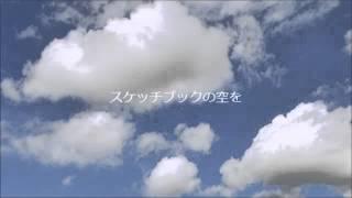 VOCALOID V2 初音ミクが合唱曲スケッチブックの空を歌います rev.1 <第60回NHK全国学校音楽コンクール(1993)小学校の部課題曲>