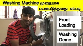 How To Use Front Load Washing Machine | Tamil Techguruji