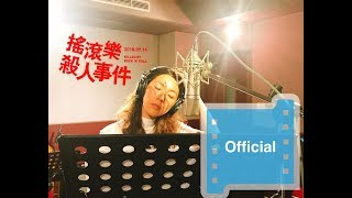 林辰唏-#愛我你會死 #2018墜落版【搖滾樂殺人事件】電影歌曲