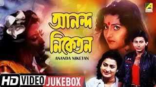 Ananda Niketan | আনন্দ নিকেতন | Bengali Movie Songs Video Jukebox | Sanjay Mitra, Suparna Aananda