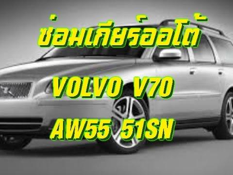 ซ่อมเกียร์ออโต้ Volvo V70 (AW55 50/51SN Transmission Rebuild)