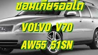 ซ่อมเกียร์ออโต้ Volvo V70 , AW55 50/51SN Transmission Rebuild