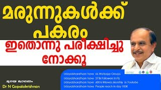 എന്തിനും ഏതിലും മരുന്നുകളോ പരിഹാരം ? Dr N Gopalakrishnan health news