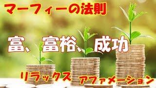 [マーフィーの法則!!] 富、富裕、成功アファメーションにプラス リラックス編