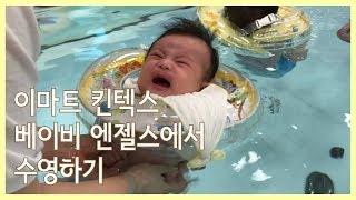 [씨우파더] 킨텍스 베이비 엔젤스 수영체험기!