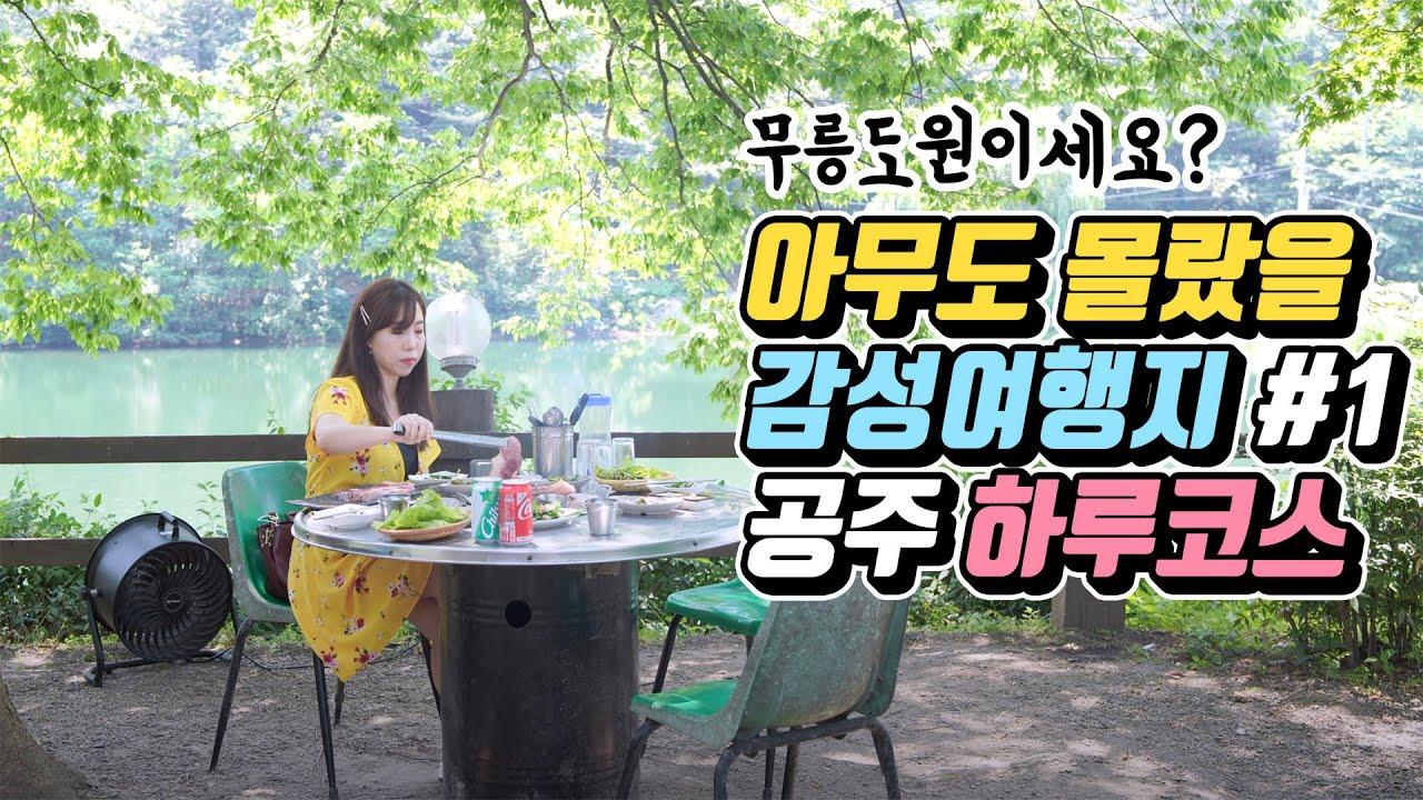 감성돋는 국내여행지 추천 #1 공주 맛집/카페 하루코스