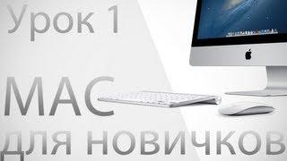 Mac для новачків. Урок 1