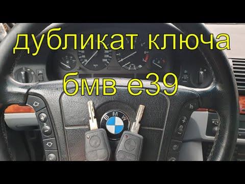Дубликат ключа бмв е39, прописка радиоканала ключа бмв, Раменское, Автосервис ГЕФЕСТ