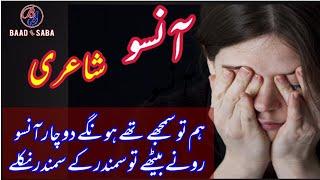 Heart Broken 2 Lines ANSOO Poetry|Best Poetry|Part-151|Urdu/Hindi Love Poetry|By Hafiz Tariq Ali|