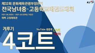[4코트]제32회 문화체육관광부장관기 전국남녀중·고등학…