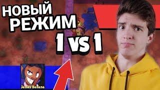 СДЕЛАЛИ НОВЫЙ РЕЖИМ PvP В БРАВЛ СТАРС