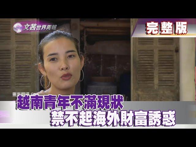 【完整版】2019.11.02《文茜世界周報-亞洲版》越南青年不滿現狀 禁不起海外財富誘惑|Sisy's World News