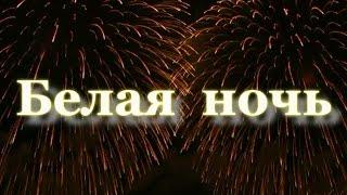 ПРЕМЬЕРА!!! Аркадий КОБЯКОВ - Белая ночь