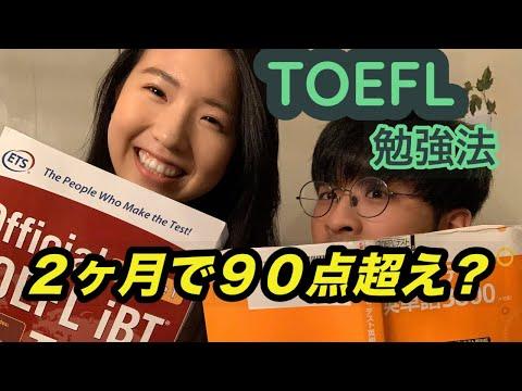 【TOEFL勉強法】私が2か月で90点超えた方法