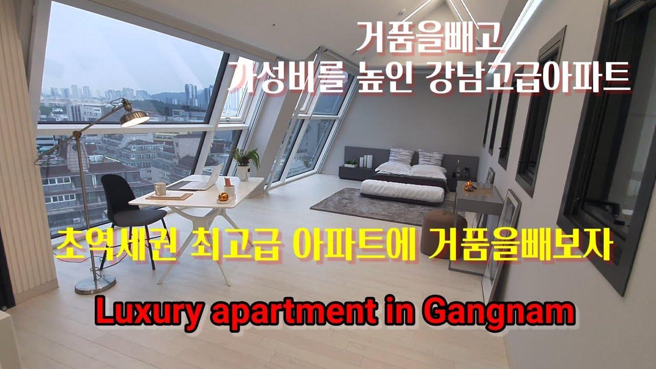 초역세권 강남아파트에 가성비+럭셔리 펜트하우스층Luxury apartment in Gangnam