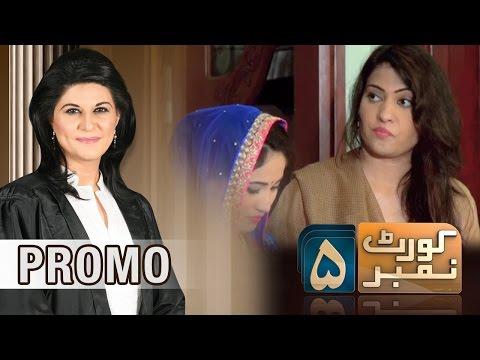 Khud Layi Gayi Sotan | Court No.5 | Promo | SAMAA TV | 18 May 2017