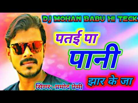 patai-par-pani-jhar-ke-ja=-singer-pramod-premi-=-bhojpuri-new-toning-bass-mix-song-dj-mohan-babu-hi