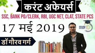 May 2019 Current Affairs in Hindi - 17 May 2019 - Daily Current Affairs for All Exams
