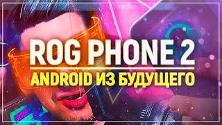 Мощнее некуда: ROG PHONE 2