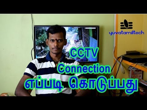 How to Install CCTV Camera & DVR with Wire & Connectors in Tamil | Yuvatamiltech