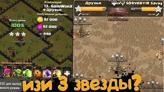 Тима атакует на КВ! ТХ9 бьет ТХ10, что из этого вышло!? Clash of clans