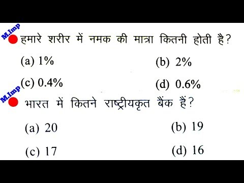 Top 50 science questions part-10 for railway group d, loco pilot, technician//rpf, ssc, vdo & all