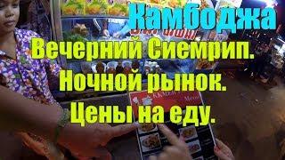 видео Дешевые авиабилеты в г. Сием Рип