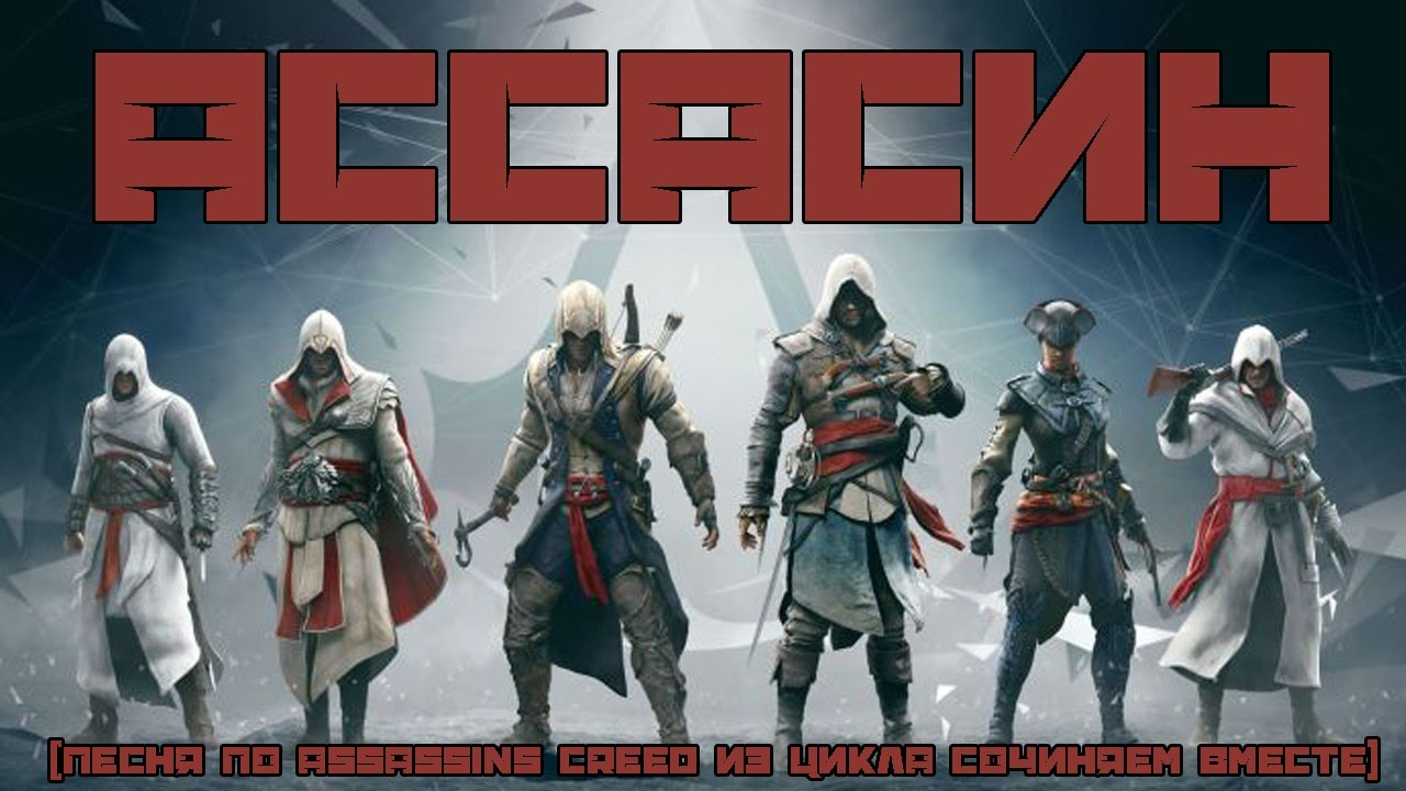 -assassins-creed-bblog