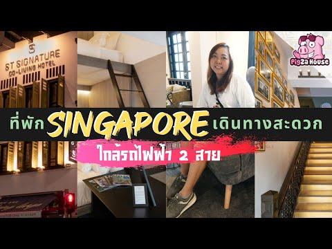 ที่พัก Singapore อยู่ไชน่าทาวน์ เดินทางง่ายใกล้รถไฟฟ้า 2 สาย | IAUAN in Singapore | ทริปหน้ากาก