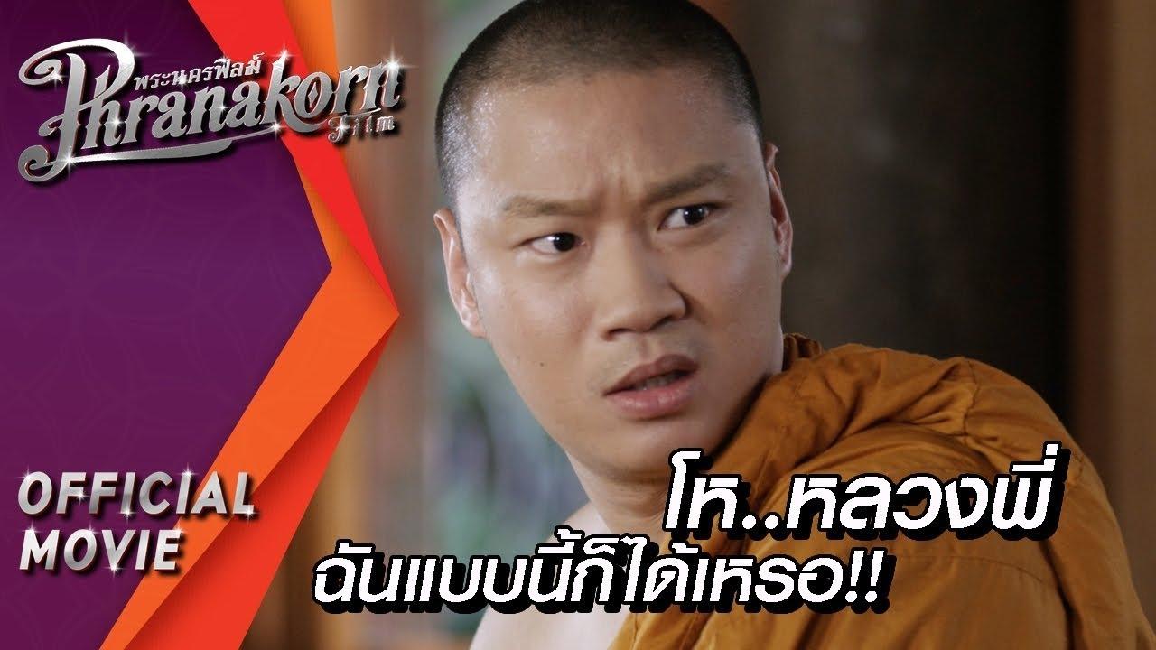 ฉากนี้ แม่งอิน..!! : โห..หลวงพี่ ฉันแบบนี้ก็ได้เหรอ!! : นะโมโอเค