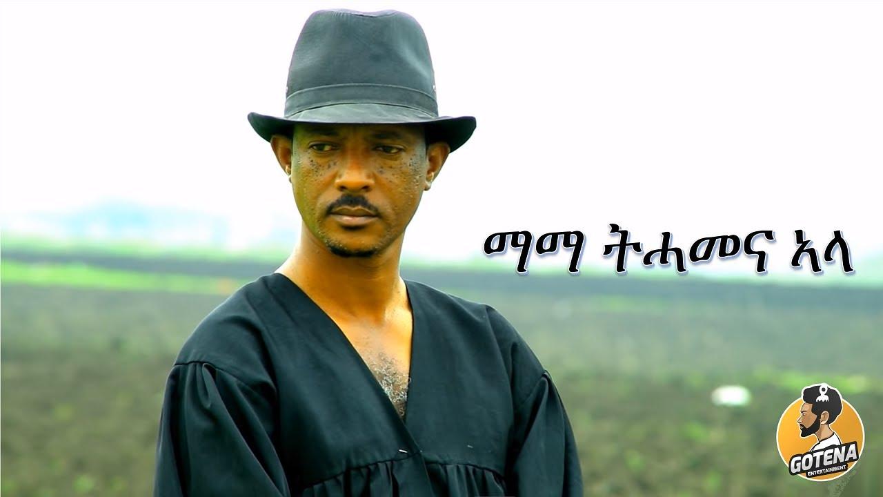 Offical Eritrean Music: Mama tihamena Ala by Mihreteab michael ማማ ትሓመና ኣላ ብምሕረትኣብ ሚካኤል