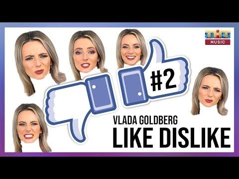 ЛАЙК/ДИЗЛАЙК   VLADA GOLDIE #2