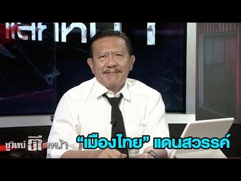 ประเทศไทยแดนสวรรค์อาชญากรรมข้ามชาติ - วันที่ 12 Jun 2017