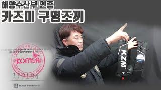 해양수산부 인증 카즈미 구명조끼 신상 + ???