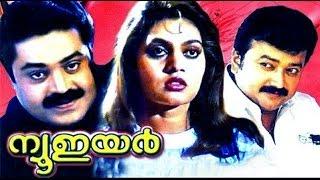 New Year Malayalam Full Movie | 1989 | Jerry Amaldev, Urvasi | Malayalam Movies 2015