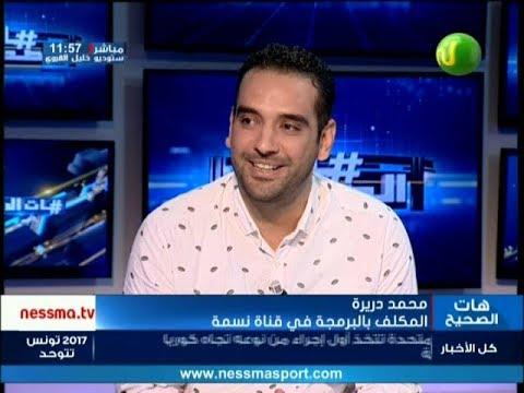 هات الصحيح مع المكلف بالبرمجة بقناة نسمة محمد دريرة