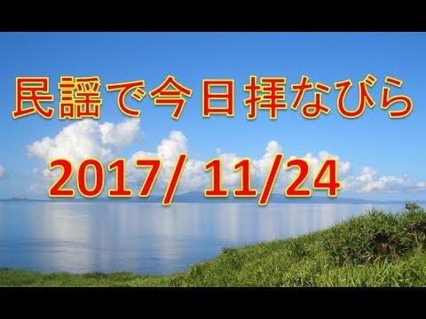 【沖縄民謡】民謡で今日拝なびら 2017年11月24日放送分 ~Okinawan music radio program