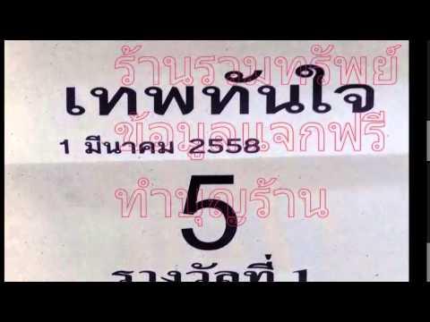 เลขเด็ดงวดนี้ หวยซองเทพทันใจ 1/03/58