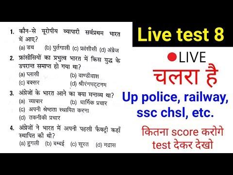 up police, railway, chsl live test 8