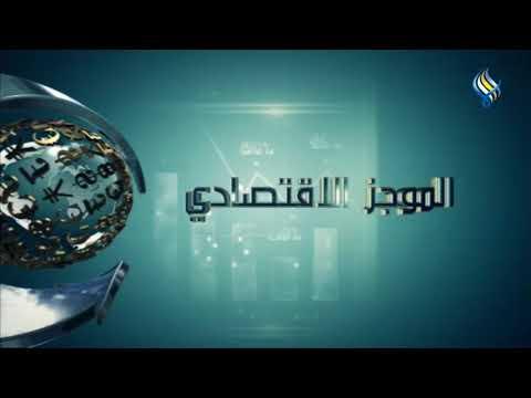 قناة سما الفضائية : الموجز الاقتصادي 21-10-2019