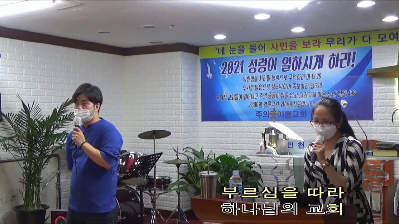 인천이룸교회 오후 예배 실시간 방송