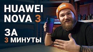 Huawei Nova 3 за 3 минуты // Быстрый бородатый обзор