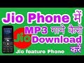 Jio Phone Mai mp3 song Kaise download karen  how to download mp3 in Jio by latest new informations