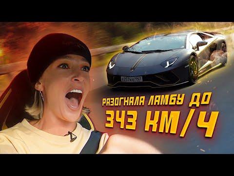 РАЗОГНАЛАСЬ 343 км/ч Lamborghini Aventador S